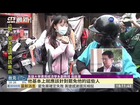 黃捷留任! 「報復性罷免」在鳳山終止 華視新聞 20210206