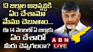 Live: TDP chief Chandrababu open challenge to AP CM YS Jag..