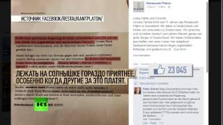 В ФРГ греческий ресторан получил анонимку с оскорблениями