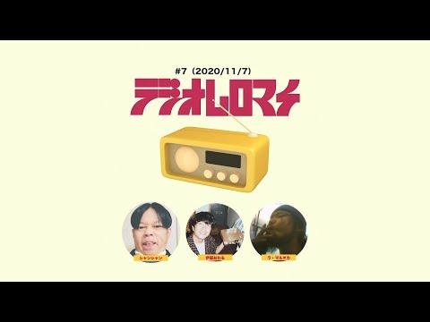【#7】ラジオムロマチ(2020/11/7)出演:伊藤おわる、ラ・マルオカ、シャンシャン