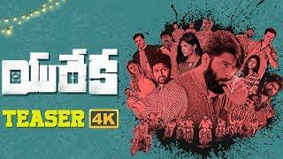 Eureka Movie Teaser 4K