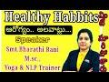 ఆరోగ్యం - అలవాట్లు | HEALTHY HABITS FOR TEENAGERS BY BHARATHI RANI YOGA TRAINER