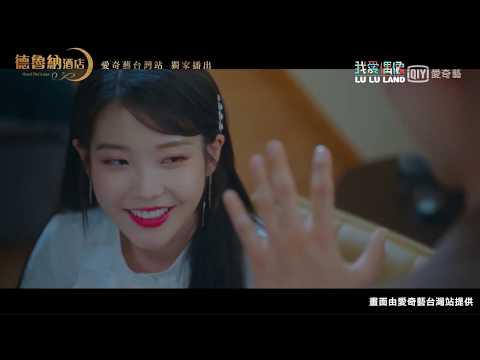 《德魯納酒店》IU被呂珍九吃死死 燦星對滿月社長說我是你的!!!