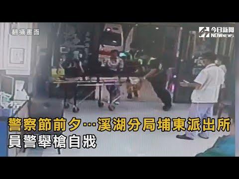 警察節前夕 溪湖分局埔東派出所員警舉槍自戕