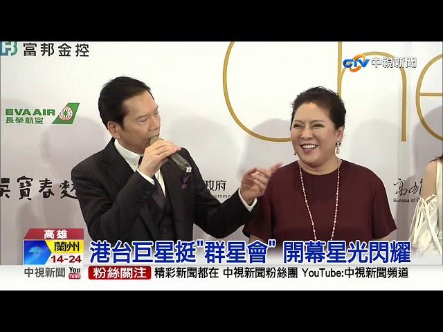 """韓國瑜化身放映師 """"群星會""""揭序幕"""
