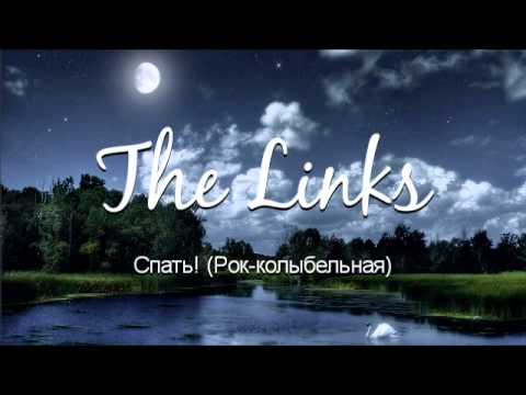 The Links — Спать! (Рок-колыбельная)