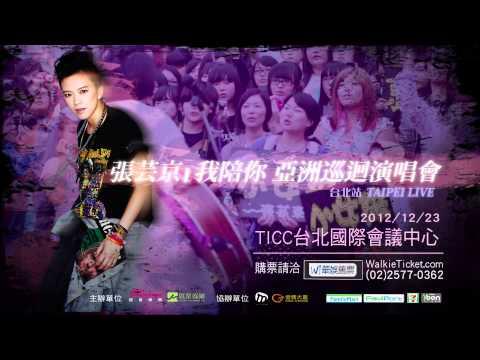 2012.12.23 張芸京我陪你演唱會台北場 演唱會CF 逆光版