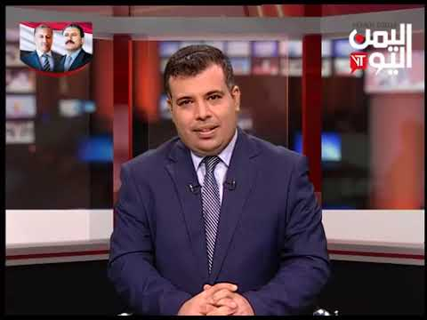 قناة اليمن اليوم - نشرة الثامنة والنصف 13-07-2019