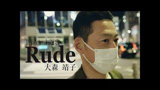 大森靖子『Rude』Music Video【YouTube「街録ch-あなたの人生、教えてください-」主題歌】
