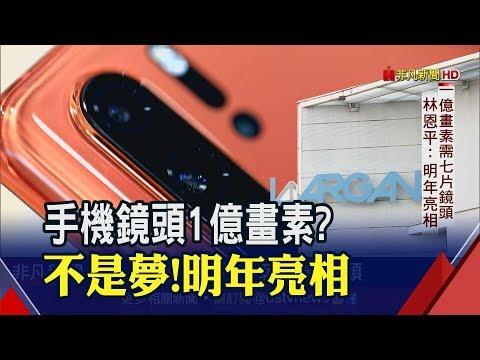 大立光研發1億畫素手機鏡頭 林恩平:明年推 噱頭?真需求?1億畫素手機論戰│非凡新聞│20190719