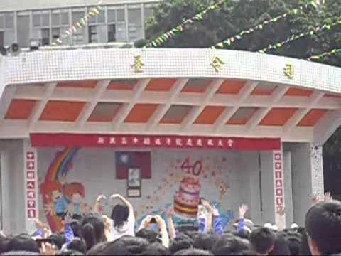 新興40校慶演唱會--林依晨【甜蜜花園】