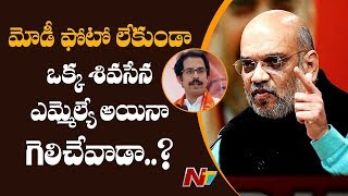 Amit Shah comments on Shiv Sena over alliance with NCP and..