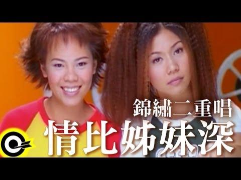 錦繡二重唱 Walkie Talkie【情比姊妹深 More than a bond of love between sisters】Official Music Video