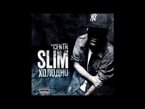Slim - Holodno