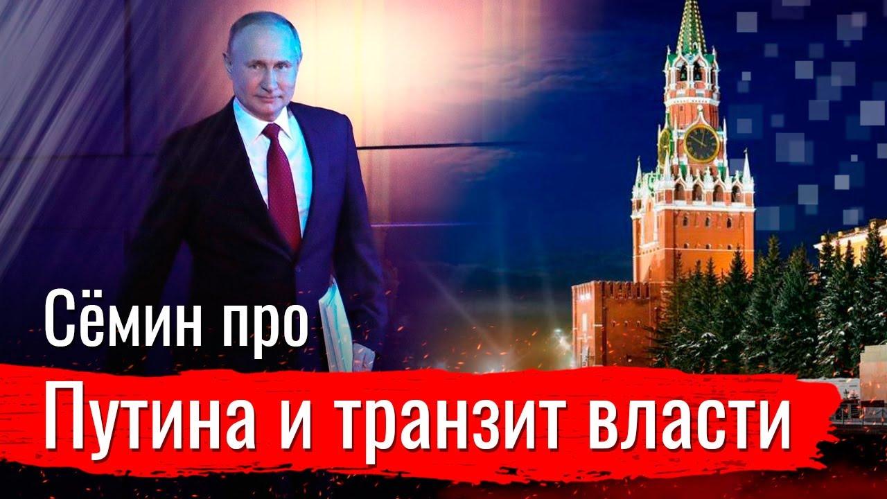 Сёмин про Путина и транзит власти