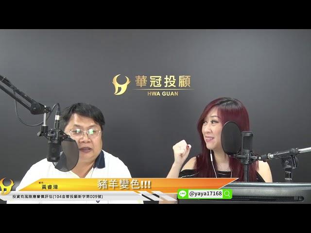 得勝兵法20180413 - 豬羊變色!!!