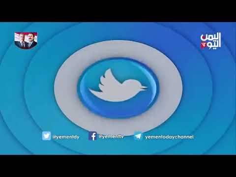 قناة اليمن اليوم - واي نت 12-05-2019