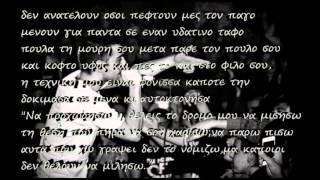 ΜΑΝΙ - ΟΤΑΝ Ο ΗΛΙΟΣ ΘΑ ΣΒΗΣΕΙ (Στιχοι) ~Lyrics~