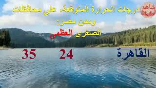 حالة الطقس غدا السبت 15 يونيو 2019 فى مصر - توقع ...