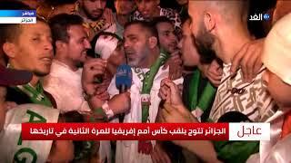 الجماهير الجزائرية تهدي النصر إلى «فلسطين الشهداء» ...
