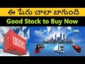 Must Buy Stock, value stocks, good stocks to buy now, best stocks to invest now, nifty, bank nifty