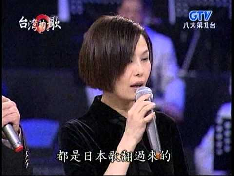江蕙+草螟弄雞公+家後+台灣的歌