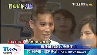 孫協志單挑顏行書 17年後重現「MVP情人」
