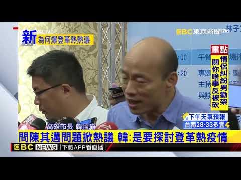 最新》韓國瑜摀嘴問陳其邁 「為什麼爆發登革熱」掀熱議