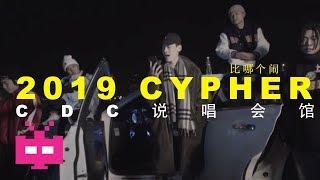2019 ❗CDC 说唱会馆 :💰💰💰 比哪个闹 CYPHER  💸💸💸