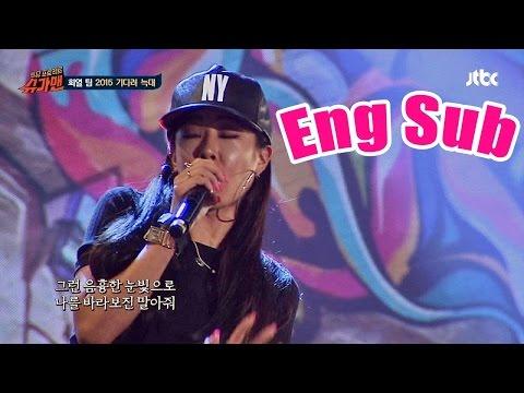 제시 '2015 기다려 늑대' ♪ feat. 제이켠 슈가맨 2회