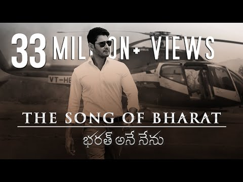 Bharat-Ane-Nenu--The-Song-Of-Bharat--Lyrical-Song