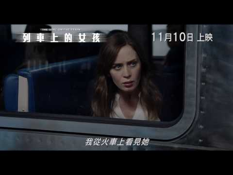 The Girl On The Train Official Trailer 2016