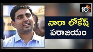 Nara Lokesh Loses Mangalagiri Seat..