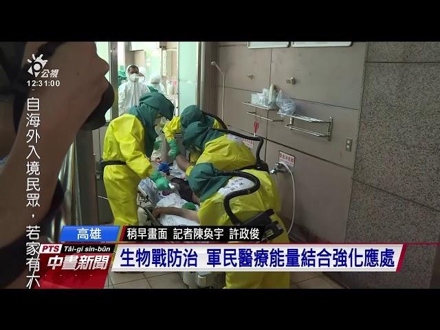因應疫情威脅 漢光納「生物疾病演練」