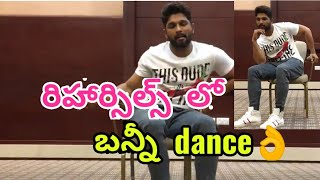 Stylish star Allu Arjun dance practice video goes viral..