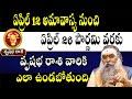 April 12th to April 26th 2021 | Amavasya 2021 | Pournami 2021 | Vrushabha Rasi 2021 | PoojaTv Telugu