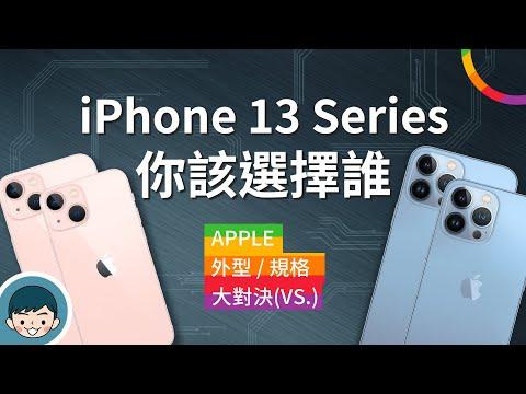 iPhone 13 mini、iPhone 13、iPhone 13 Pro、iPhone 13 Pro Max - 你該選擇誰?(120Hz ProMotion、電影級模式)【#小翔大對決】