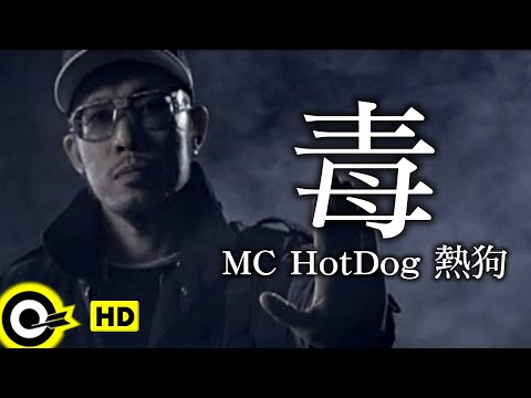MC HotDog 熱狗【毒】Official Music Video