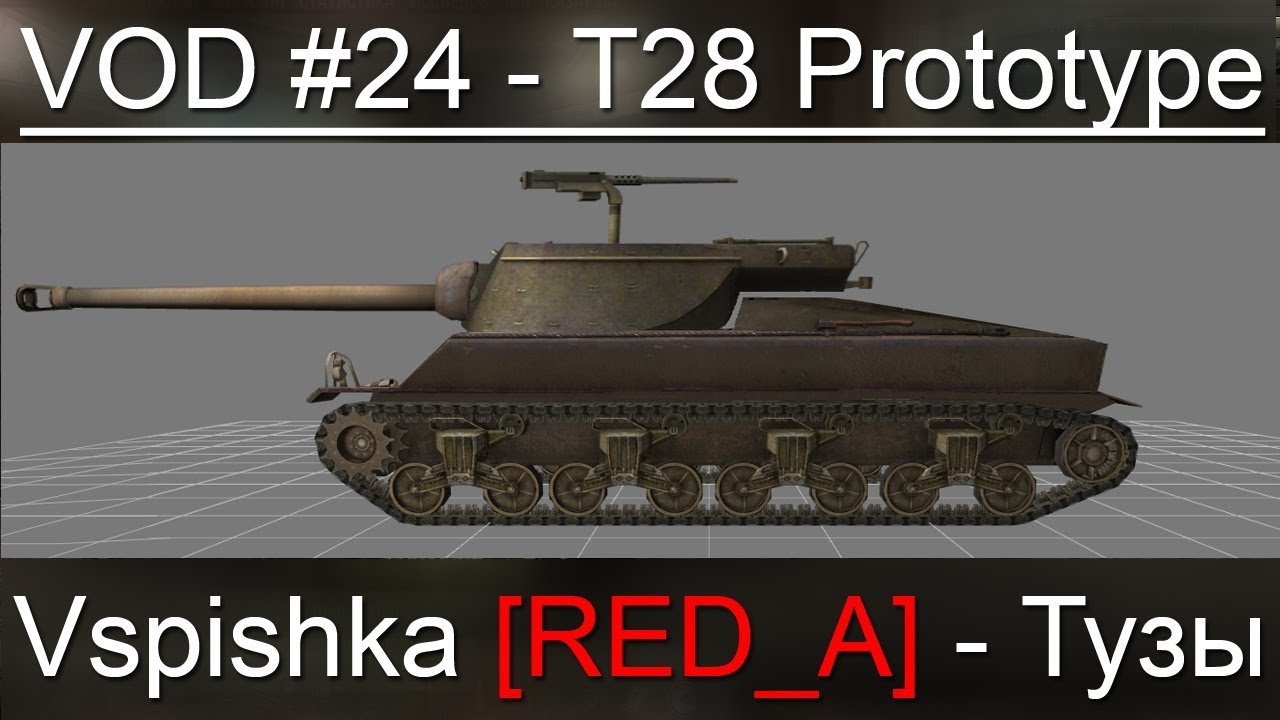 VOD T28 Prototype - World of Tanks / Vspishka [RED_A] / Танк дня.