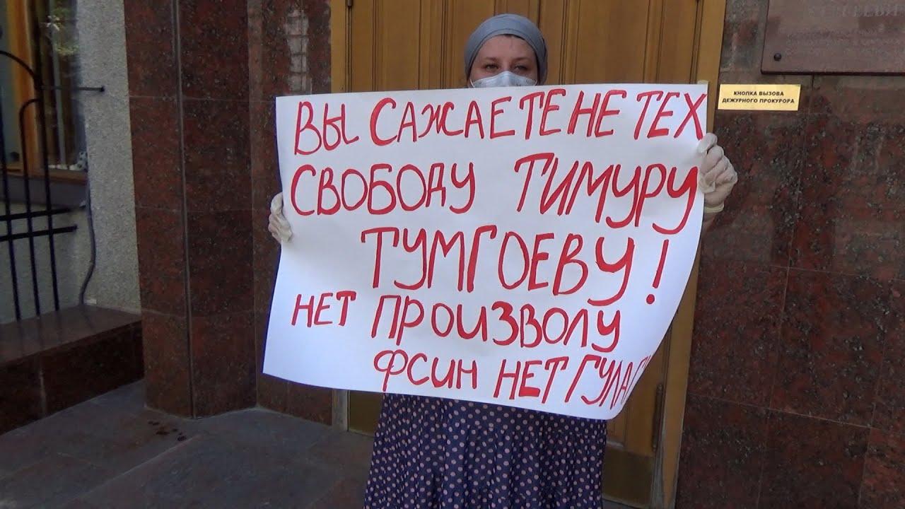 Саратов: сестра Тумгоева протестует против его пыток