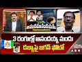 TDP Anam Venkata Ramana Reddy Comedy on Jagan Photo on Anandayya Medicine | YSRCP Party Colors | ABN