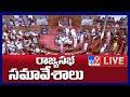 Rajya Sabha LIVE   Parliament Monsoon Session - TV9