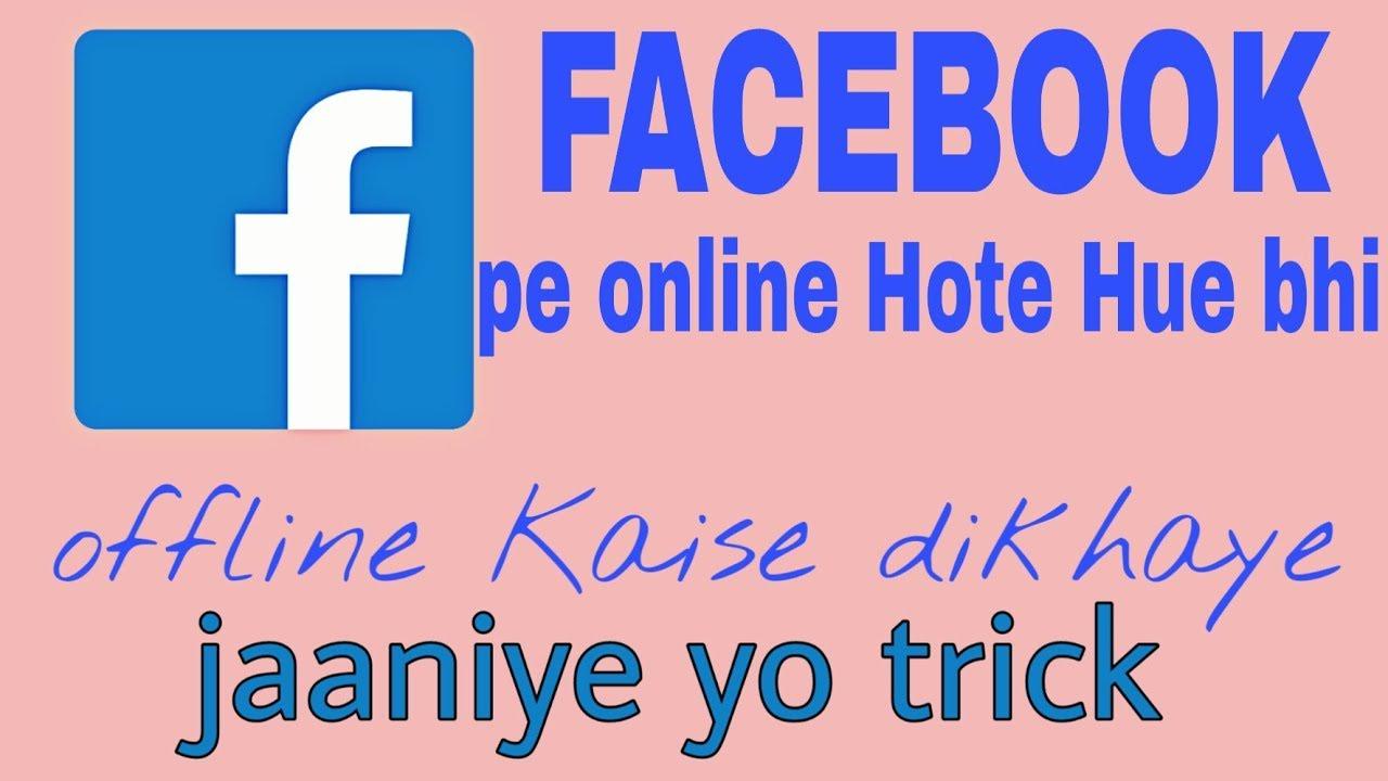 facebook-online-but-offline
