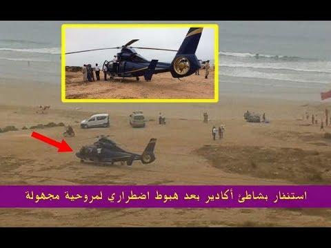 استنفار أمني بشاطئ أكادير بعد هبوط اضطراري لمروحية مجهولة وهذا هو السبب