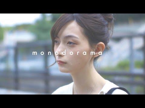 【モノドラマ】中澤瞳『東京絶景/吉澤嘉代子』sung by 近藤真由