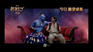 """[電影預告] 迪士尼《阿拉丁》Aladdin Official Trailer 香港宣傳片 """"Brass""""  (中文字幕)"""