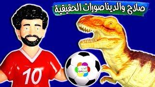 لعبة محمد صلاح والديناصورات الحقيقية للاطفال     -
