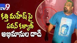 Pawan Kalyan Fans Attack Kathi Mahesh..