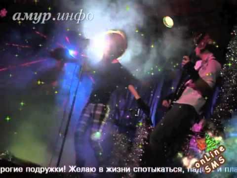 Сердечки - Новогодняя 2012 (©Дискотека Авария)