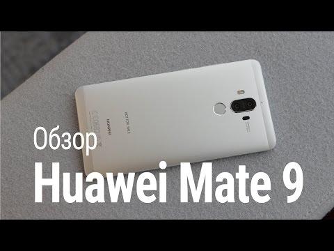 Huawei Mate 9: огромный смартфон с оптическим зумом как у iPhone 7 Plus